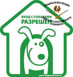www.dogswelcome.ru.jpg