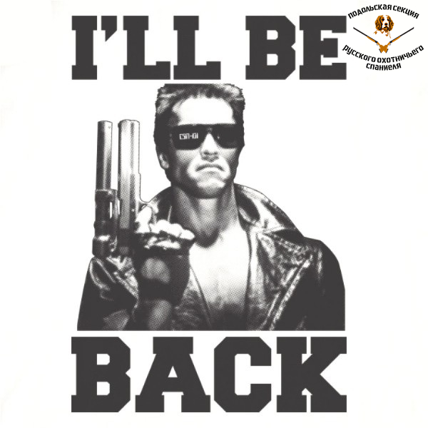 ill-be-back.jpg